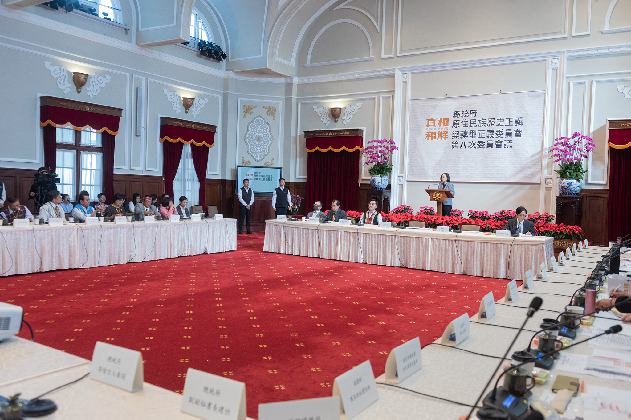 eighth meeting of Presidential Office Indigenous Historical Justice and Transitional Justice Committee